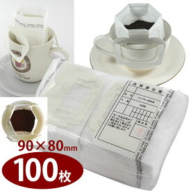 【業務用】ドリップバッグ用空袋 パンプキンタイプ 【100枚】 90mmx80mm