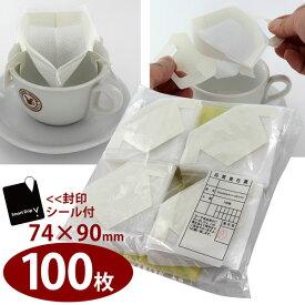 【業務用】スマートドリップV 空袋+シールセット 【100枚】 120mmx90mm