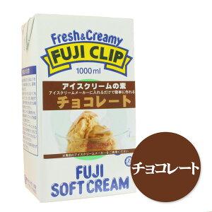 冨士クリップ・アイスクリームの素 チョコレート (1L)