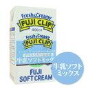 冨士クリップ アイスクリームの素 牛乳ソフトミックス (1L)