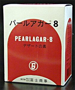 パールアガー8(1kg箱入り・500g×2袋)【セット割引】