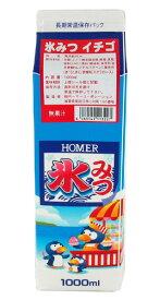 ホーマー 業務用氷みつ いちご(1L)
