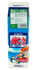 ホーマー 業務用氷みつ メロン(1L)
