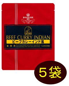 ミヤジマ 業務用カレーソース ビーフカレーインド風・5袋セット