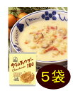 ミヤジマ 業務用スープ・クラムチャウダー (5袋セット) 【セット割引】