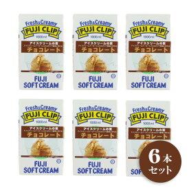 冨士クリップ アイスクリームの素(ソフトクリーム原料) チョコレート (1L×6本セット) 【セット割引】