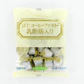 守山コーヒーファミリーS 乳脂肪分6.0% (5mlポーション20個入り)【賞味期限残25日以上をお届けします】