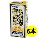 【送料無料】マルサン国産大豆の無調整豆乳 (1L×6本) 【セット割引】