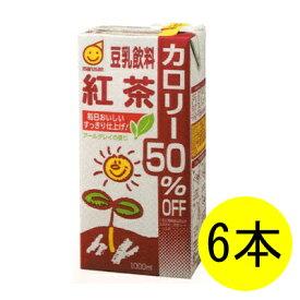 マルサンアイ 豆乳飲料・紅茶カロリー50%オフ (1L×6本) 取寄品/日付指定不可