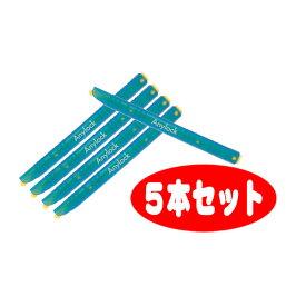 エニーロック 5号 対応幅100mm (商品実寸125mm) 【5本セット】 (ブルー)