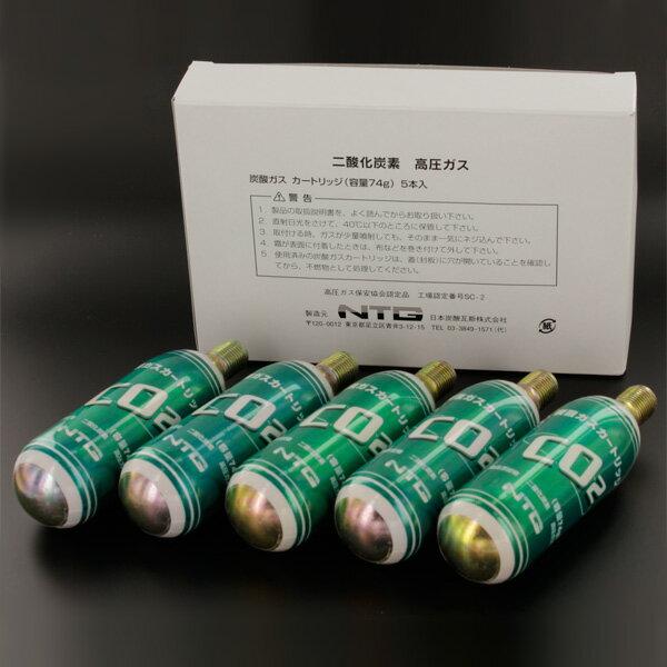 NTG 炭酸ガスカートリッジ×5本(小箱入) 【セット割引】