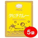 MCC タヒチカレー ビーフ (200g)×5袋 【セット割引】