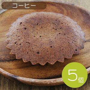 【ギフト箱入】珈琲問屋コーヒーマドレーヌ・ラウンド(5個セット)【セット割引】