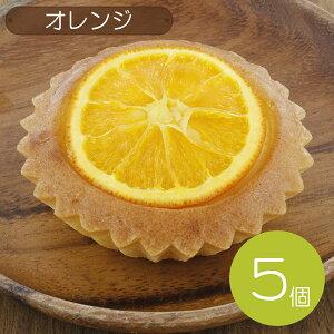 【ギフト箱入】 珈琲問屋 オレンジ マドレーヌ・ラウンド (5個) 【セット割引】 ギフト プレゼント 贈り物