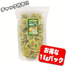ドライフルーツ キウイ (1kg)
