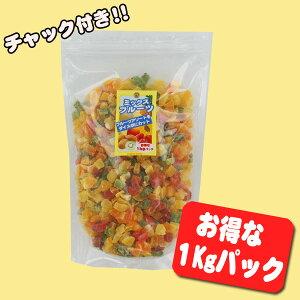 ドライフルーツ ミックスフルーツ (1kg)