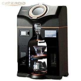 CAFEROID カフェロイド 焙煎機付 全自動コーヒーマシン R-CR01 代引不可