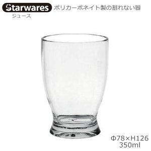 Starwares スターウエアズ ポリカグラス ジュース 350ml 1個 SW-119020 ポリカーボネイト製の割れない器