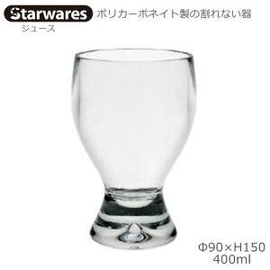 Starwares スターウエアズ ポリカグラス ジュース 400ml 1個 SW-119082 ポリカーボネイト製の割れない器
