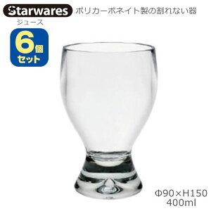Starwares スターウエアズ ポリカグラス ジュース 400ml 6個セット SW-119082 ポリカーボネイト製の割れない器