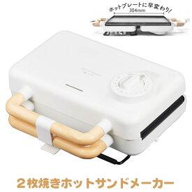 グリーンハウス 2枚焼き ホットサンドメーカー ホワイト GH-HOTSB-WH ホットプレート付 キッチン家電 送料無料