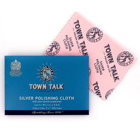 TOWN TALK 英国 タウントーク シルバーポリッシュ クロス 12.5×17.5cm