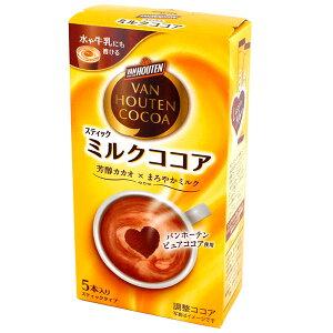バンホーテン ザ・ココア ミルク ココア 18g×5本入