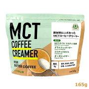 仙台勝山館MCTコーヒークリーマー165g