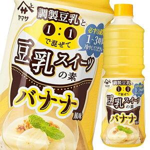 ヤマサ 豆乳スイーツの素 バナナ風味 1000ml ×1本