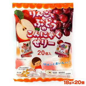 りんごとぶどうの こんにゃくゼリー 20個入 フルーティーな蒟蒻ゼリー