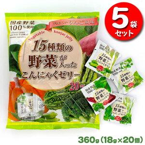 15種類の野菜が入った 蒟蒻ゼリー 20P×【5袋】 身体にうれしいこんにゃくゼリー