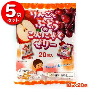 りんごとぶどうの こんにゃくゼリー 20P×【5袋】 フルーティーな蒟蒻ゼリー