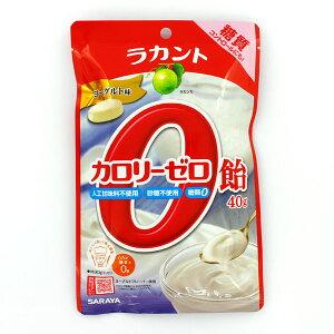 ラカント カロリーゼロ飴 ヨーグルト味 40g 個包装 キャンディ