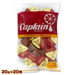キャプテン メープル ポーション 20g×20個