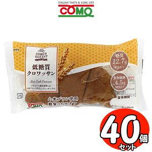コモパン 低糖質クロワッサン 40個セット 【2ケース売り】 【賞味期限14日以上の商品をお届けします】 送料無料