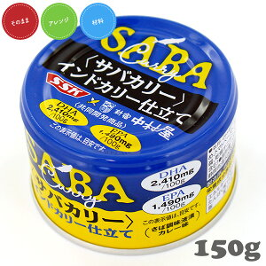 清水食品 カレーの缶詰 サバカリー 150g 新宿中村屋 共同開発