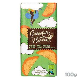 チョコレートフロムヘブン 72%ダークオレンジ 100g オーガニック板チョコ
