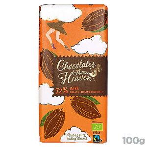 チョコレートフロムヘブン 72%ダーク 100g オーガニック板チョコ
