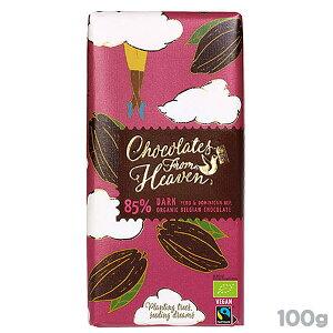 チョコレートフロムヘブン85%ダーク 100g オーガニック板チョコ