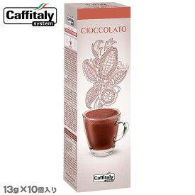 Caffitaly カプセル ココア 13g×10個入 カフィタリー専用 砂糖入りココアカプセル