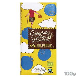 チョコレートフロムヘブン 72%ダークブルーベリー 100g オーガニック板チョコ
