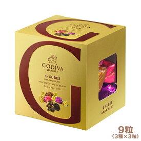 GODIVA ゴディバ G キューブ アソートメント チョコレート 9粒