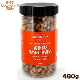 皮付きカシューナッツ 塩味 480g