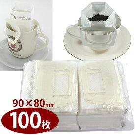 【業務用】空袋 ドリップバッグ用 パンプキンタイプ 【100枚】 90mmx80mm