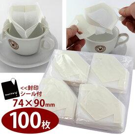 【業務用】空袋 スマートドリップV+シールセット 【100枚】 120mmx90mm