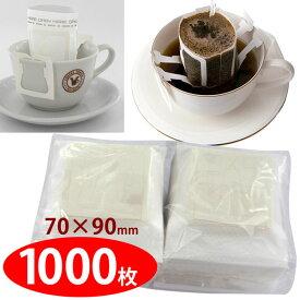 【業務用】空袋 ドリップバッグ用 エックスタイプ 【1000枚】 70mmx90mm