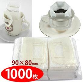 【業務用】空袋 ドリップバッグ用 パンプキンタイプ 【1000枚】 90mmx80mm