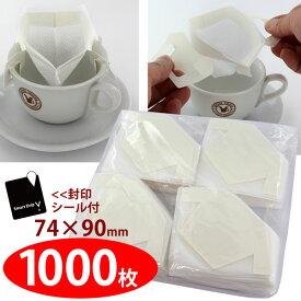 【業務用】空袋 スマートドリップV+シールセット 【1000枚】 120mmx90mm