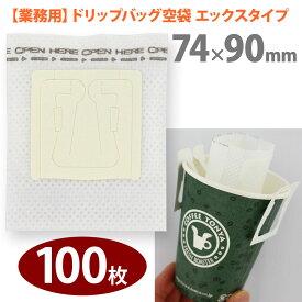 【業務用】空袋 ドリップバッグ用エックスタイプ 【100枚】 74mmx90mm
