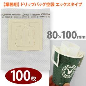 【業務用】空袋 ドリップバッグ用エックスタイプ 【100枚】 80mmx100mm